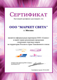 Сертификат Odeon Light